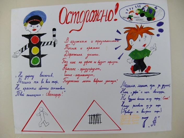 Плакаты своими руками по правилам дорожного движения